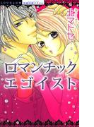 ロマンティックエゴイスト(ミッシィコミックス恋愛白書パステルシリーズ)