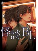 怪談BL(シャルルコミックス)