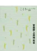 安曇野・上高地・松本 2版