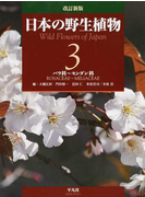 日本の野生植物 改訂新版 3 バラ科〜センダン科