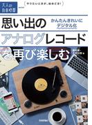 思い出のアナログレコードを再び楽しむ ~かんたんきれいにデジタル化(大人の自由時間mini)