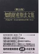 知的財産権法文集 2015第22版