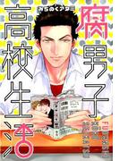 腐男子高校生活 (ZERO−SUM COMICS)