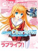 電撃G's magazine 2015年9月号