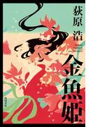金魚姫(角川書店単行本)