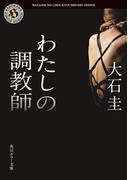 わたしの調教師(角川ホラー文庫)