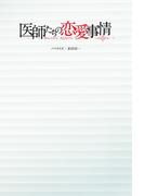 医師たちの恋愛事情(フジテレビBOOKS)