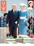 皇室67号 2015年夏(扶桑社MOOK)