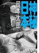 神秘日本(角川ソフィア文庫)