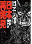 日本再発見 芸術風土記(角川ソフィア文庫)