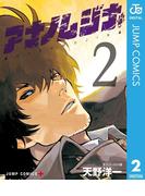 アナノムジナ 2(ジャンプコミックスDIGITAL)