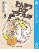 とんかつDJアゲ太郎 3(ジャンプコミックスDIGITAL)