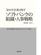 300年企業目指す ソフトバンクの組織・人事戦略