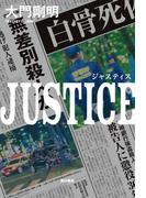 JUSTICE(角川書店単行本)