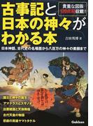 古事記と日本の神々がわかる本 日本神話、古代史の名場面から八百万の神々の素顔まで 貴重な図版120点超収載!
