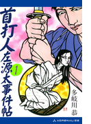 首打人左源太事件帖(1)