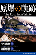 原爆の軌跡 The Road from Trinity