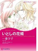 教師ヒロインセット vol.2(ハーレクインコミックス)