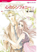 教師ヒロインセット vol.3(ハーレクインコミックス)