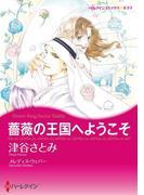 砂漠のプリンスヒーローセット vol.1(ハーレクインコミックス)