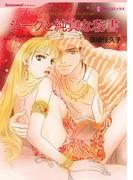 砂漠のプリンスヒーローセット vol.3(ハーレクインコミックス)