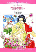 出張先で生まれる愛セット vol.1(ハーレクインコミックス)