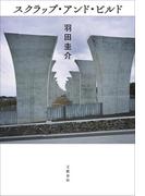 スクラップ・アンド・ビルド(文春e-book)