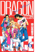 【6-10セット】DRAGON VOICE
