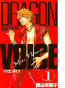 【全1-11セット】DRAGON VOICE
