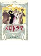 【全1-2セット】メロドラマ