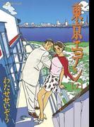 【全1-2セット】東京エデン