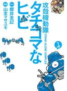 【1-5セット】攻殻機動隊S.A.C. タチコマなヒビ