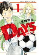【全1-18セット】DAYS