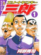 【1-5セット】エリートヤンキー三郎 第2部 風雲野望編