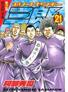 【21-25セット】エリートヤンキー三郎 第2部 風雲野望編