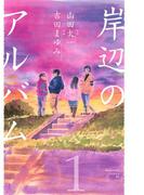 【全1-2セット】岸辺のアルバム