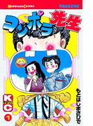 【1-5セット】コンポラ先生