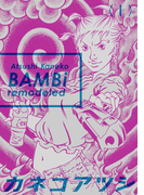 【1-5セット】BAMBi remodeled(ビームコミックス)