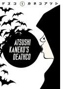 【全1-4セット】デスコ(ビームコミックス)