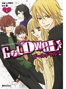 【全1-2セット】GOLD WOLF(魔法のiらんどコミックス)
