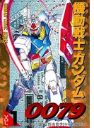 【全1-12セット】機動戦士ガンダム0079(電撃コミックス)