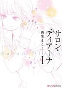 【全1-2セット】サロン・ディアーナ(シルフコミックス)