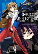 【全1-3セット】JINKI:EXTEND コンプリート・エディション(電撃コミックスEX)