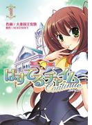 【全1-2セット】ぱすてるチャイムContinue(電撃コミックス)