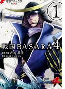 【全1-3セット】戦国BASARA4(電撃コミックスNEXT)