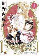 【全1-2セット】Fairy Jewel(電撃ジャパンコミックス)