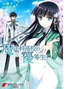 【全1-7セット】魔法科高校の優等生(電撃コミックスNEXT)