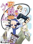 【1-5セット】家族ゲーム(電撃コミックスEX)