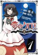 【全1-3セット】夢のクロエ(電撃コミックス)