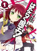 【全1-9セット】はたらく魔王さま!(電撃コミックス)